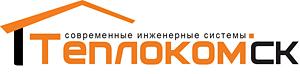 Теплоком-СК. Современные инженерные системы